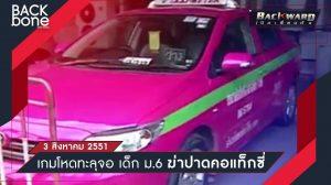 ฆ่าปาดคอแท็กซี่