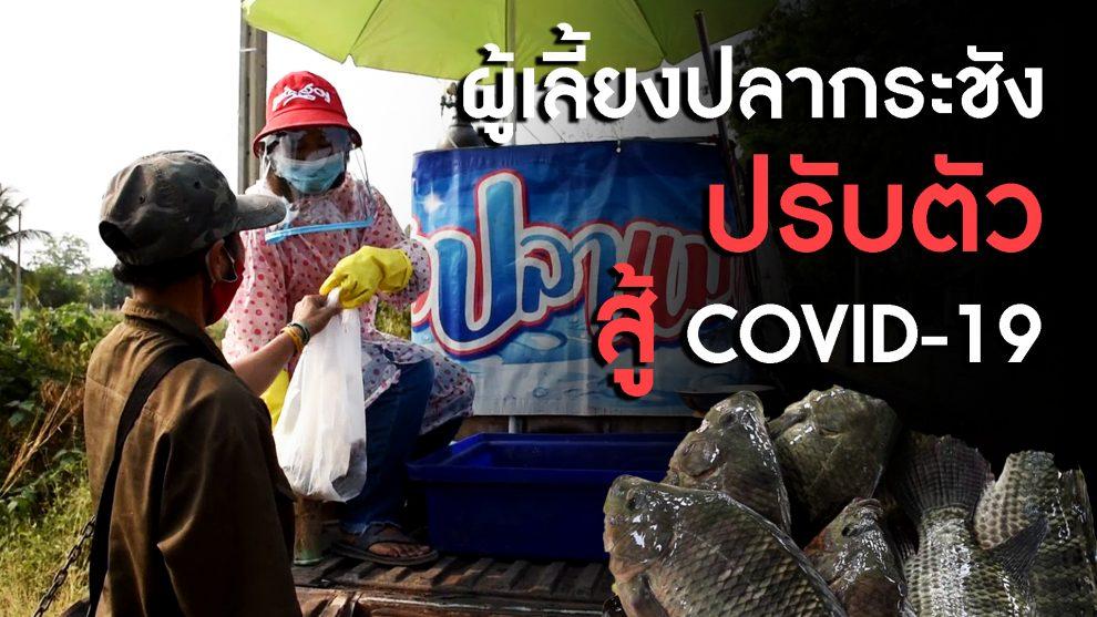เกษตรกรเลี้ยงปลากระชัง ปรับตัวสู้โควิดหลังจับปลาขายไม่ได้