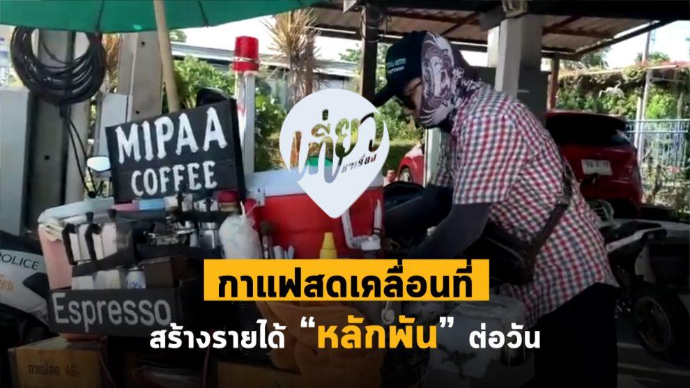 ไอเดียเก๋ !! ร้านกาแฟสดเคลื่อนที่ รายได้หลักพันต่อวัน